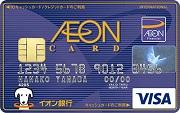 aeoncard-select