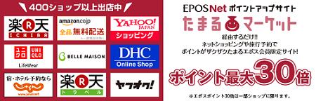 bnr_shopping-tamaru_160311