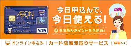 aeoncard_online_issue3