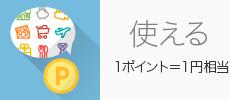 rakuten_exchange