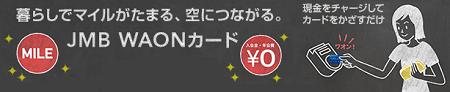 jmb_waon450